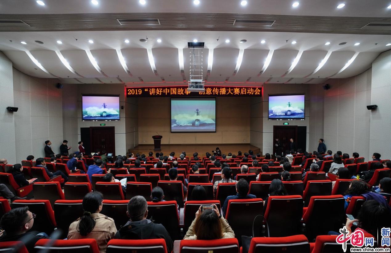 """?2019"""" 讲好中国故事 """" 创意传播大赛在京启动"""